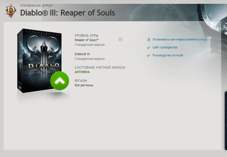 Account Diablo III (3) + Reaper of Souls ™ monk 60