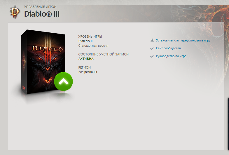 Купить Аккаунт Diablo III (3) Стандарт (Без RoS) Вар 60лвл