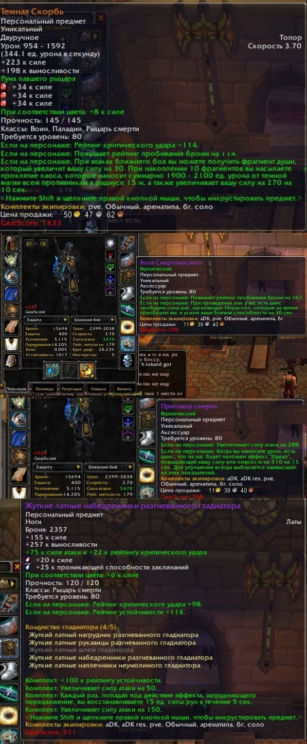 Accrediting WoW Circle LK x 5 DK 6546 PvP a8a7 CMM top Trini ger