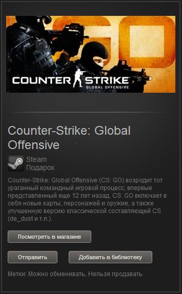 Cs go global offensive steam цена скачать cs source