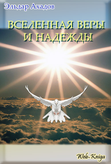 Ahadov EA The universe of faith and hope