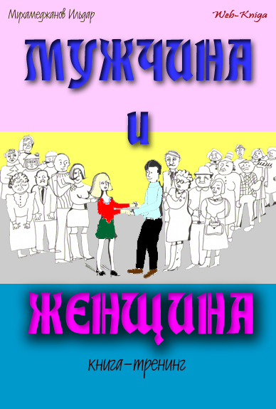 Ildar Mukhamedzhanov. Man and woman. Book - Training