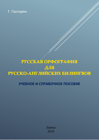 Russian orthography for Russian-English bilinguals