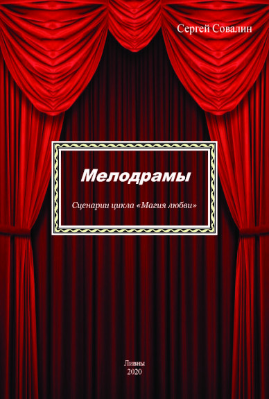 "Melodramas. Scenarios of the cycle ""Magic of Love"""