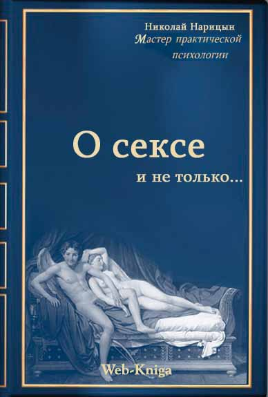 Practical psychology. ABOUT SEX AND NOT TOLKO.Nikolay N