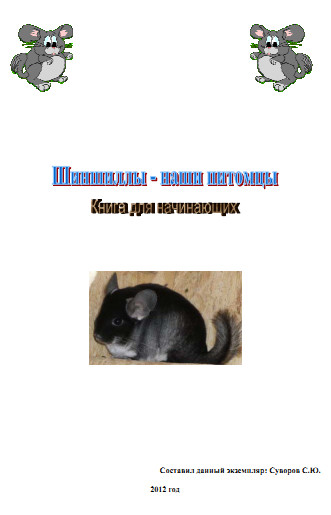 "The book ""Chinchilla - our pets'"