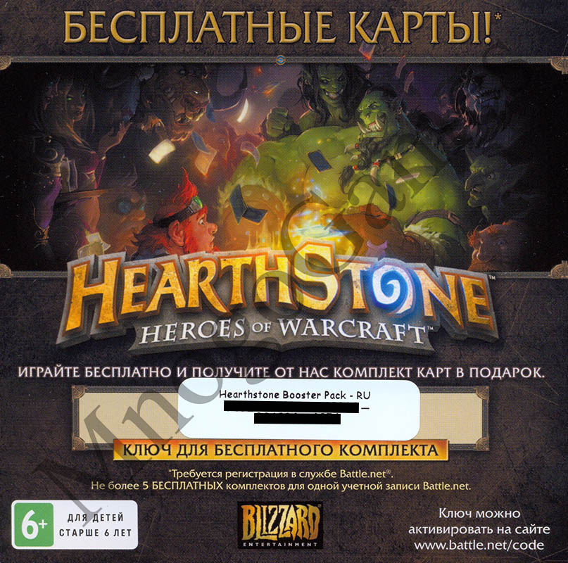 Hearthstone Booster Pack (RU) - PHOTO