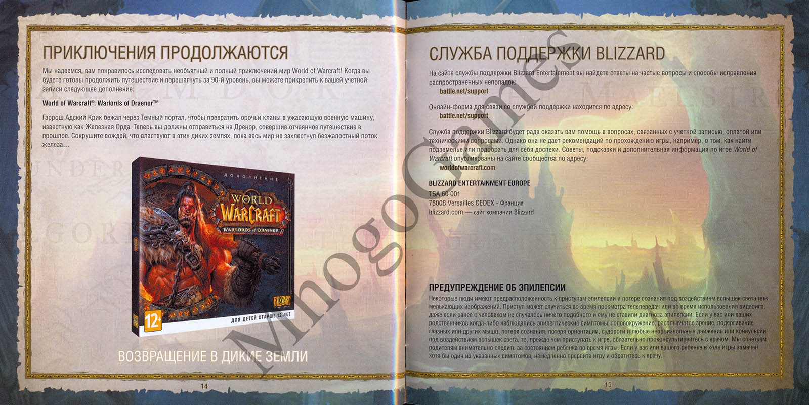World of WarCraft: Battlechest (RU) + 14 Дней - ФОТО