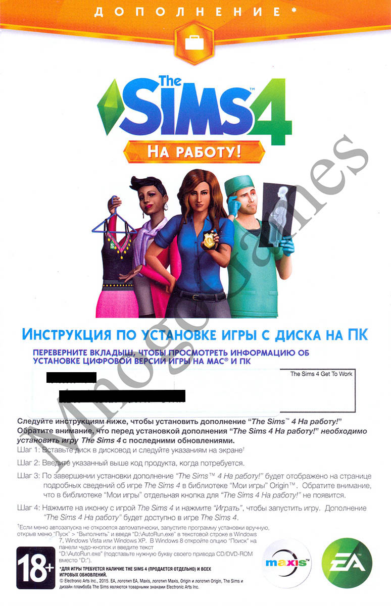 activation product key for sims 4 get to work