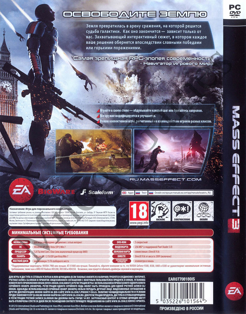 Mass Effect 3 (RU) - PHOTO