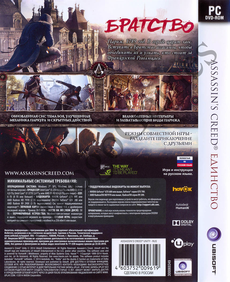 Assassin's Creed Unity Special Edition (Uplay) - КЛЮЧ