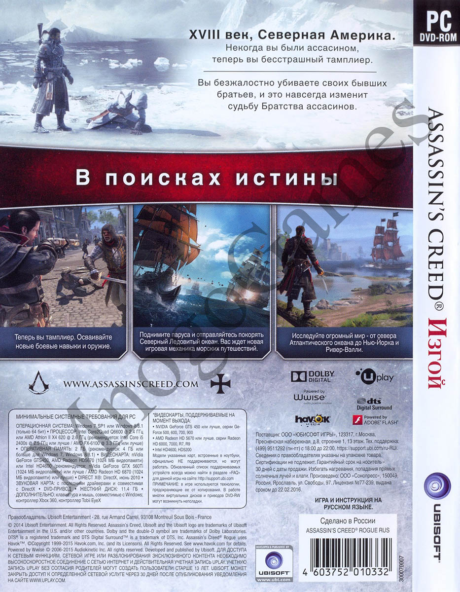 Assassin's Creed Rogue (Изгой) (Uplay) - KEY