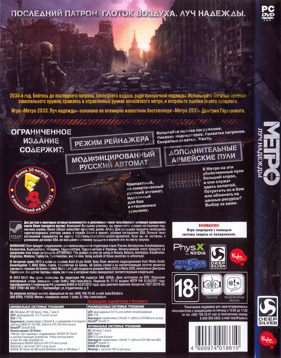 Metro: Last Light Limited Edition (Steam Key) - ФОТО