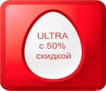 МТС код на скидку 50% на тарифе ULTRA