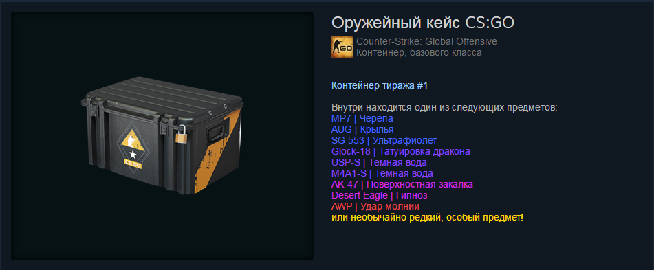 Gun Case CS: GO (Random Weapon) + BONUS
