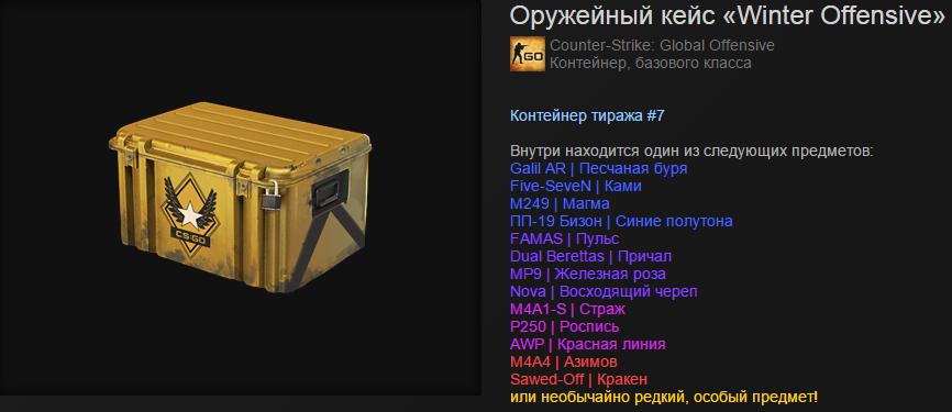 Купить Оружейный кейс «Winter Offensive» (Random. оруж.)+БОНУС