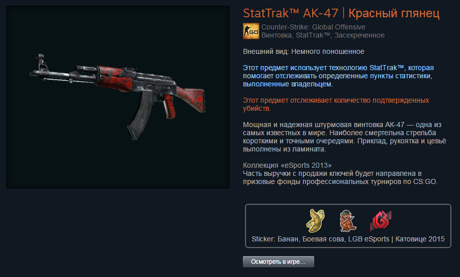 ESports Case 2013 (Random Weapon) + BONUS