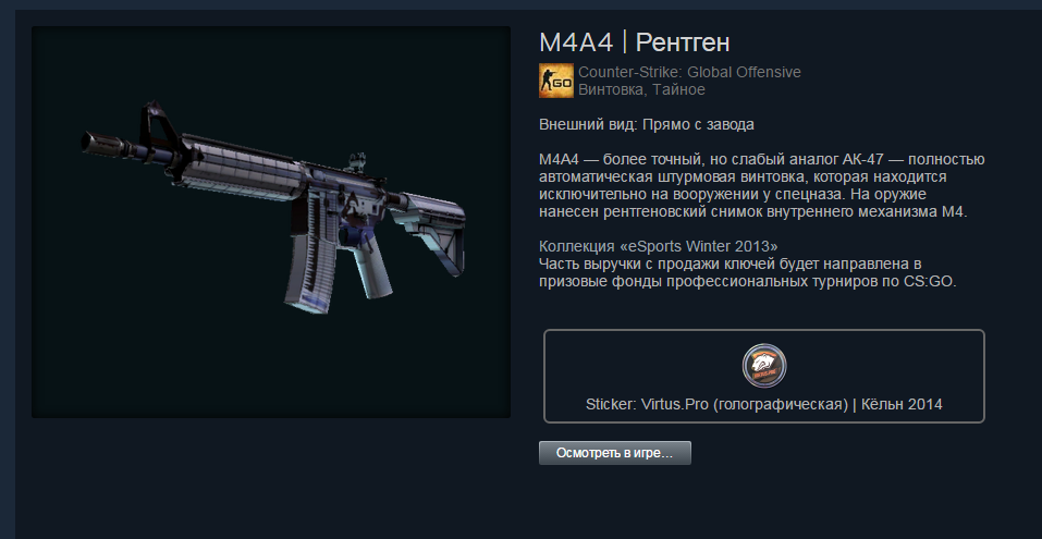 Winter 2013 case eSports (Random Weapon) + BONUS