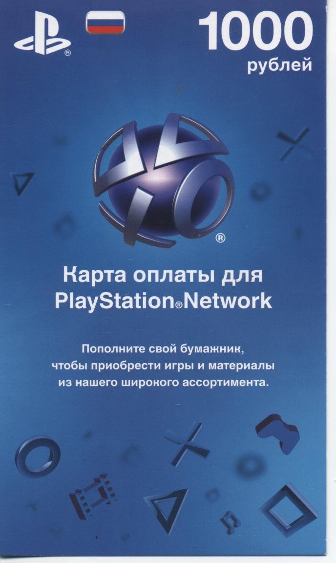 Playstation Network Россия 1000 рублей