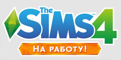 Купить The Sims 4: На работу - Игровой аккаунт Origin