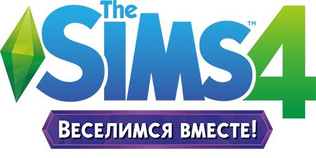 Купить The Sims 4: Веселимся вместе - Игровой аккаунт Origin