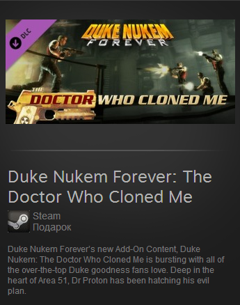 Duke Nukem Forever: The Doctor Who Cloned Me (Steam ROW