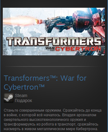 Transformers War for Cybertron (Steam Gift Region Free)