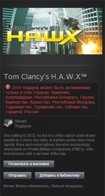 Tom Clancys H.A.W.X - HAWX (Steam Gift RU+CIS)