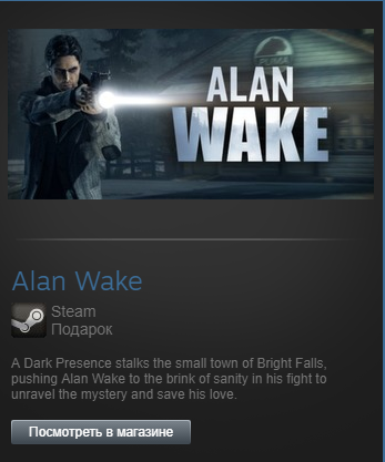 Alan Wake (Steam Gift Region Free / ROW)