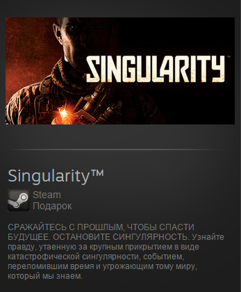 Singularity (Steam Gift Region Free / ROW)