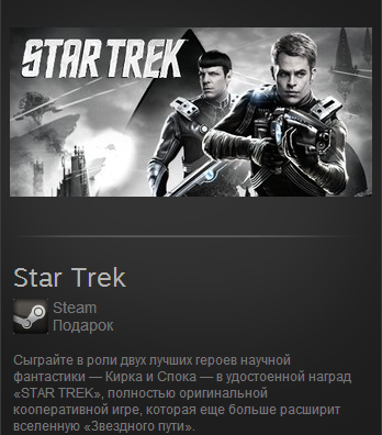 Star Trek: The Video Game (Steam Gift Reg Free / ROW)
