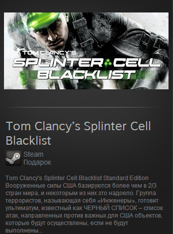 Splinter Cell Blacklist Standard (Steam Gift RegFree)