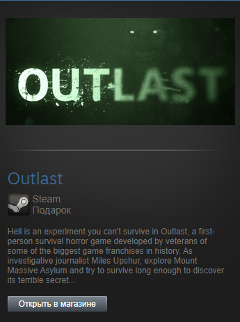 Outlast (Steam Gift Region Free / ROW)