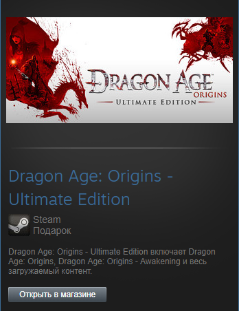 Dragon Age Origins Ultimate Edition (Steam Gift RegFree