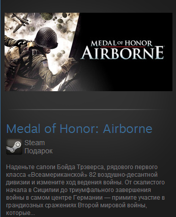 Medal of Honor: Airborne (Steam Gift Region Free / ROW)