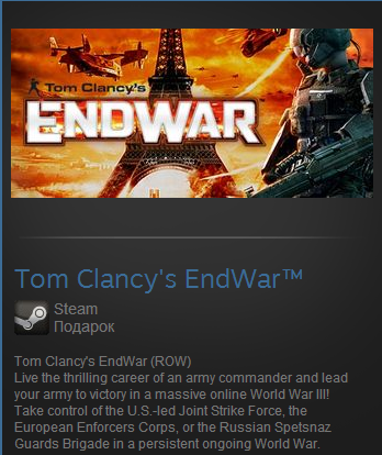 Tom Clancys EndWar (Steam Gift Region Free / ROW)