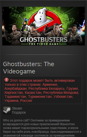 Ghostbusters: The Videogame (Steam Gift RU/CIS)