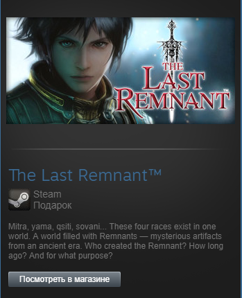 The Last Remnant (Steam Gift Region Free / ROW)