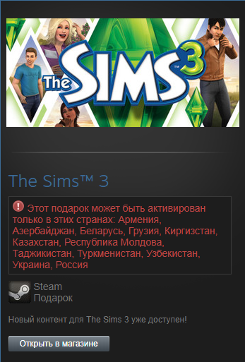 The Sims 3 (Steam Gift RU+CIS+UA)