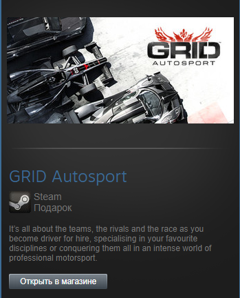 GRID Autosport (Steam Gift Region Free / ROW)