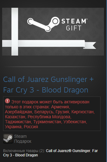 Call of Juarez Gunslinger + Far Cry 3 Blood Dragon Gift