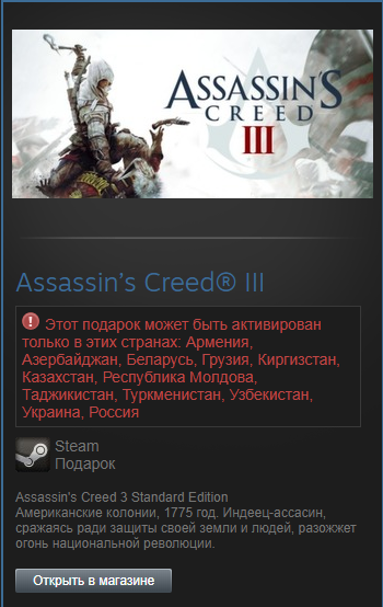 Assassin's Creed 3 Standart Edition (Steam Gift RU/CIS)