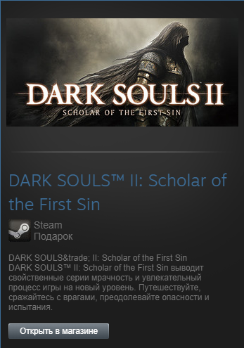 DARK SOULS II Scholar of the First Sin (Steam Gift ROW)