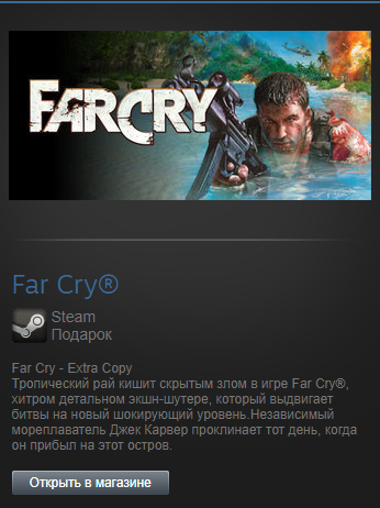 Far Cry (Steam Gift Region Free / ROW)