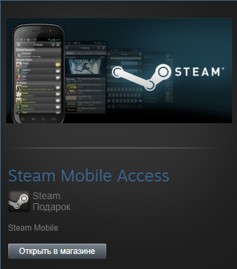 Steam Mobile Access (Steam Gift Region Free / ROW)