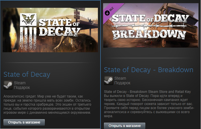 State of Decay + Breakdown DLC (2xSteam Gifts RegFree)