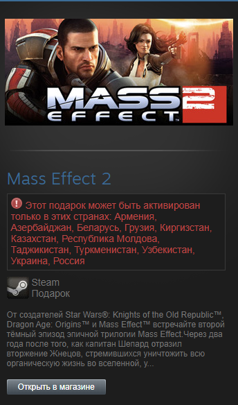 Mass Effect 2 (Steam Gift RU/CIS/UA)