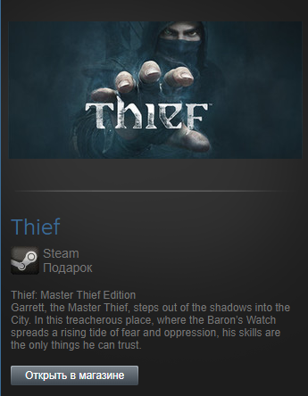 Thief: Master Thief Edition (Steam Gift Region Free)