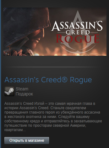 Assassin's Creed Rogue (Steam Gift Region Free / ROW)