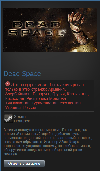 Dead Space (Steam Gift RU/CIS/UA)